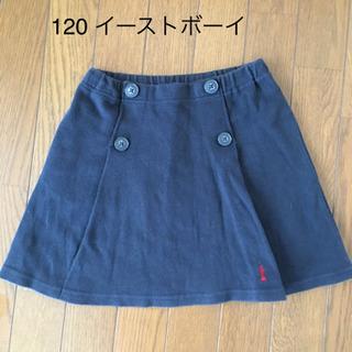 120 イーストボーイ スカート