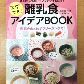 離乳食アイデアBOOK