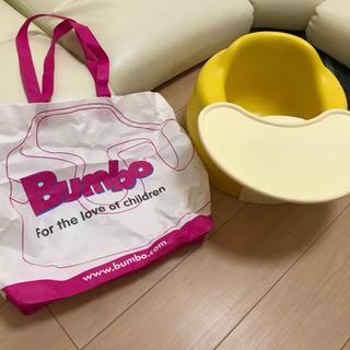 引き渡し予定者決定バンボ 専用テーブル 袋付き