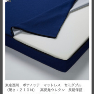 東京西川 ボナノッテ セミダブルマットレス 美品