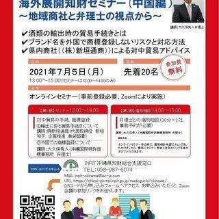 知的財産オンラインセミナー(7/5:海外商標関係、7/26:DX...