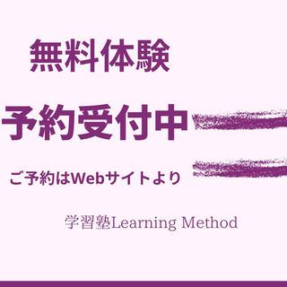 学習塾Learning Method無料体験授業