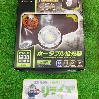 【複数点在庫有】ミツトモ BTK-001R 充電式ポータブル投光...