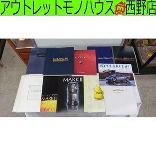 自動車 パンフレット 13冊セット まとめて トヨタ 三菱 日産...