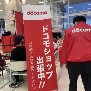 (急募)docomo出張販売 クロージングスタッフ - 松本市