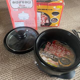 【新品】IZUMI 小型グリル鍋