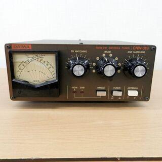 アンテナチューナー 無線機 DAIWA ダイワ CNW-319 ...