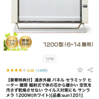 【サンラメラ 1200W】 20,000円で!!(定価約100,...