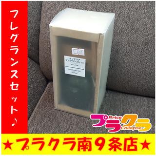G4701 カード利用可能 新品未開封 インテリアフレグランスセ...