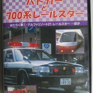 DVDはたらく車1・アルファリゾート21・レールスター・他