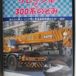 DVDはたらく車2・リニア君と東海道新幹線のたび・他
