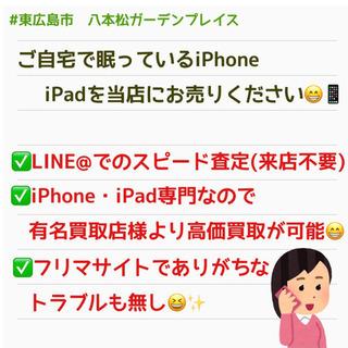 東広島市八本松★使わなくなったiPhone・iPadを買取します^ ^