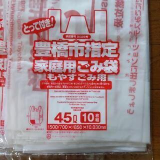 豊橋市指定  ごみ袋 (もやすごみ用) 100円〜 - 豊橋市