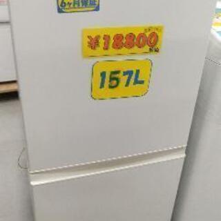 AQUA アクア AQR-16H(W) [冷蔵庫(157L・右開...