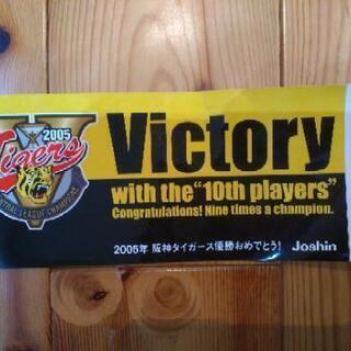 阪神タイガース 承認ステッカー 2005年 優勝記念