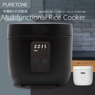 新品 多機能4合炊き炊飯器 HTS-350 ホワイト