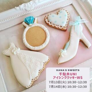 【キャンセルでました!】7/14(水)文京区でドレスのクッキー作...