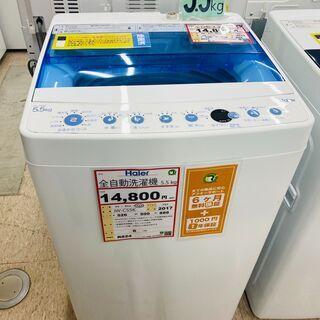 決算セール❕5.5kg洗濯機❕3千円引き❕冷蔵庫・洗濯機探すなら...