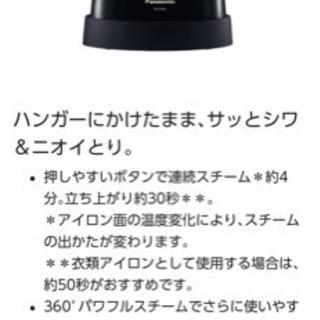 【Panasonic】のスチームアイロン