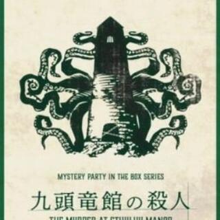 マーダーミステリー 【九頭竜館の殺人】