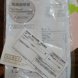 洗濯機❗1年保証書あり❗美品❗ - 売ります・あげます