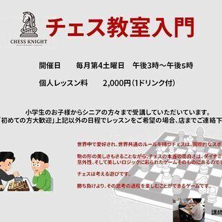 チェス教室