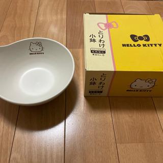 【未使用】キティとりわけ小鉢
