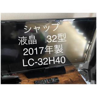 【ネット決済】SHARP AQUOS 32型、2017年製 液晶...