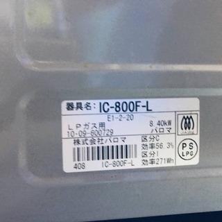 1561番 パロマ✨LPガス用✨IC-800F-L‼️ − 東京都