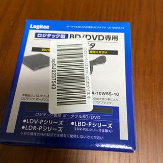 【ネット決済】ロジテック製BD/DVD専用アダプタ