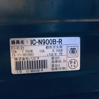 1565番パロマ✨都市ガス用✨IC-N900B-R‼️ ️ − 東京都