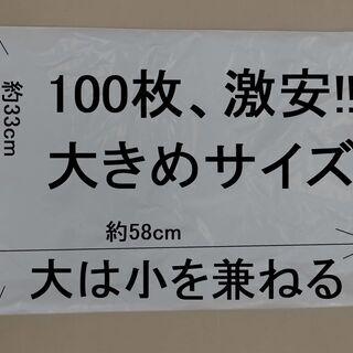 【大幅値下げ】ネット通販の出荷などで使える宅配用ビニール袋(33...