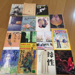 超お得!文庫本15冊セット 東野圭吾、湊かなえ etc 1冊あた...