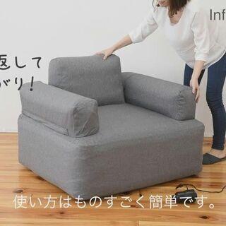 山善「インフレータブルソファ」(折り畳み式、1人用)