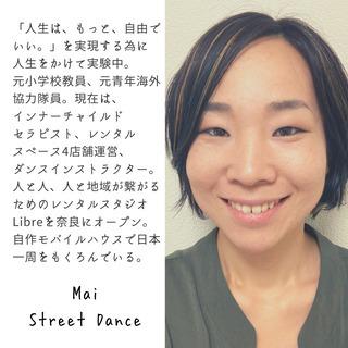 【魅力を引き出すSexy Dance(ダンス超初心者限定)】