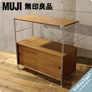 MUJI(無印良品)よりステンレス×ウォールナット材引き戸付きユ...