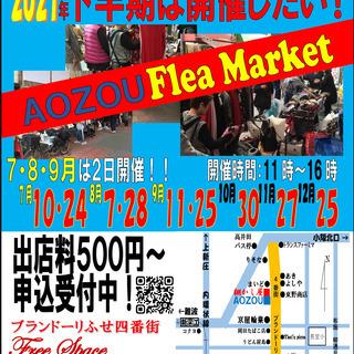 2021年8月7日(土)フリーマーケット開催!!