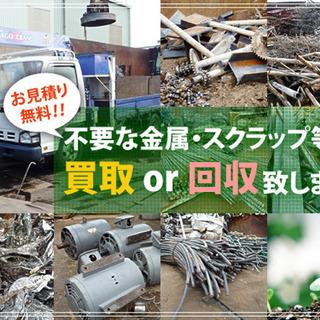 廃棄に困った鉄くずを無料でお引き取りします。