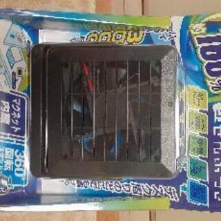 (新品)シグマ  USBどこでもマグネット扇風機
