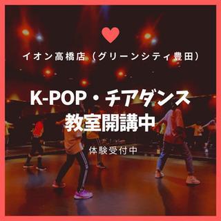 🔶K-POPダンス・チアダンス 体験受付中🔶