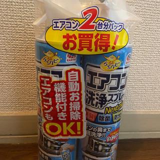 エアコン洗浄スプレー(新品未使用)