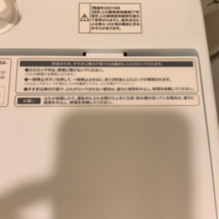 【ネット決済】洗濯機