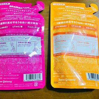 【新品未使用】メルサボン クレンジングジェル2点セット