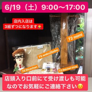 6/19(土)9:00〜17:00