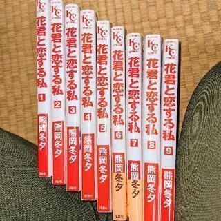 花君と恋する私1〜9巻 少女マンガ売ります。