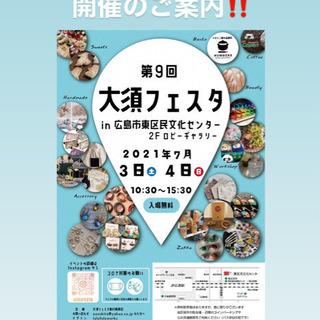 ☆第9回大須フェスタin広島市東区民文化センター