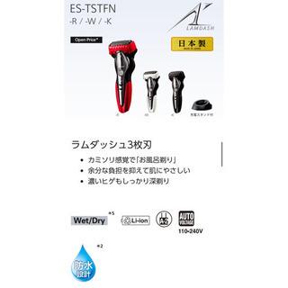 【ネット決済】Panasonic【新品未使用】リニアシェーバー ...