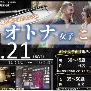 【婚活パーティー】 大人女性好き婚活パーティー 8/21