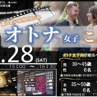 【婚活パーティー】大人女性向け婚活パーティー 8/28