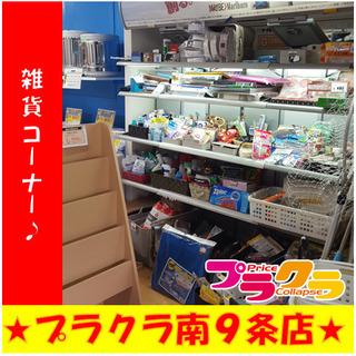 6月19日 雑貨コーナー お値段は商品によって異なります 各種在...